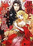 黒狼と赤い薔薇 ~辺境伯の求愛~ (ハニー文庫)