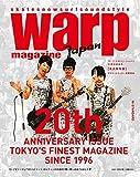 warp MAGAZINE JAPAN 2017年 02 月号