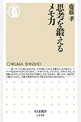 思考を鍛えるメモ力 (ちくま新書) 新書