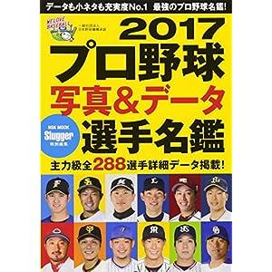2017プロ野球写真&データ選手名鑑 (NSK MOOK)