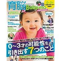 育脳Baby-mo 0~3才の可能性を引き出す7つのこと (主婦の友生活シリーズ)