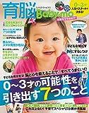 育脳Baby-mo 0~3才の可能性を引き出す7つのこと (主婦の友生活シリーズ) 画像