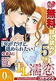 TL濡恋コミックス 無料試し読みパック 2014年9月号(Vol.9)