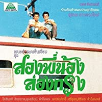 Come My Brother Let's Go to the City! by SUTHEP DAODUANGMAI BAND