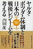 ヤルタ・ポツダム体制と日本の戦後レジームを考える