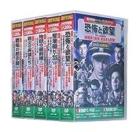 戦争映画パーフェクトコレクション DVD50枚組 (収納ケース付)セット 4