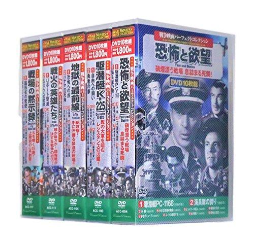 [画像:戦争映画パーフェクトコレクション DVD50枚組 (収納ケース付)セット 4]
