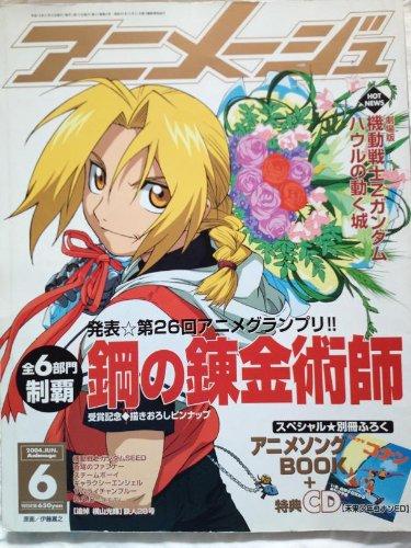 月刊アニメージュ 2004年6月号