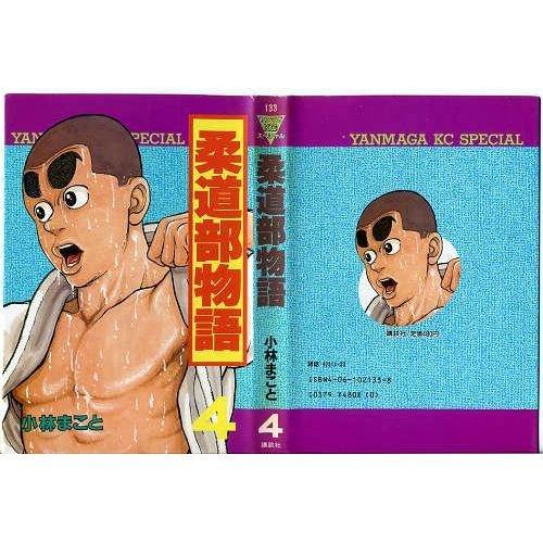 柔道部物語 4 (ヤンマガKCスペシャル)の詳細を見る