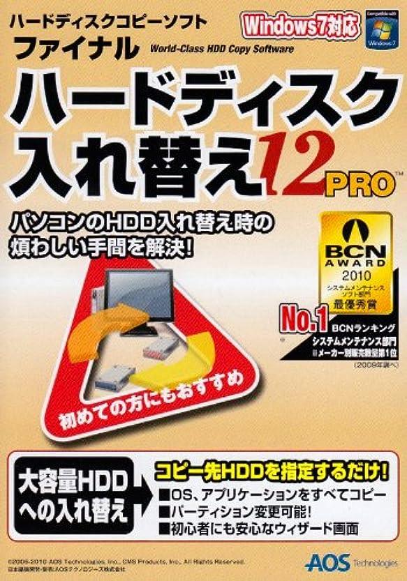 ストレッチ寝るレンダリングファイナルハードディスク入れ替え12 PRO