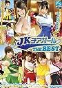 JKチアガール THE BEST DVD