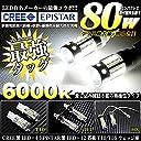 【M】 超強烈80W CREE×EPISTAR LED搭載 T10/T15/T16/H1/H3 ウェッジ球 6000k ホワイト FJ4290 (T10/T15/T16)
