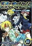 STAROCEANセカンドストーリー4コママンガ劇場 (10)