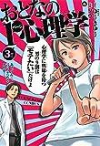 おとなの1ページ心理学 (3) (ヤングキングコミックス)