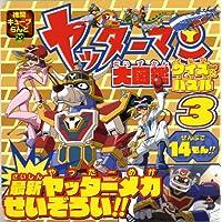 ヤッターマン大図鑑クイズ&パズル 3 最新ヤッターメカせいぞろい!! (徳間キューブらんど 29)