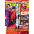 GUNDAM A (ガンダムエース) 2014年 08月号 [雑誌]