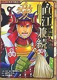 戦国人物伝 直江兼続 (コミック版日本の歴史)