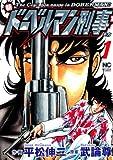 新ドーベルマン刑事 1 (ニチブンコミックス)