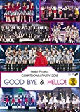 Hello!Project COUNTDOWN PARTY 2015 〜 GOOD BYE & HELLO! 〜