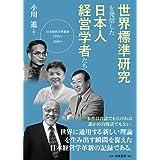 世界標準研究を発信した日本人経営学者たち: 日本経営学革新史1976-2000年