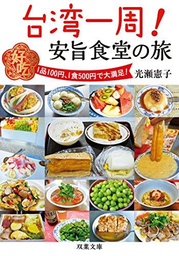 台湾一周!安旨食堂の旅 (双葉文庫)の詳細を見る
