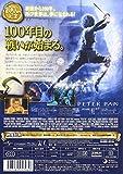 ピーター・パン [DVD] 画像