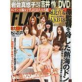 FLASH (フラッシュ) 2012年 7/10・17合併号 [雑誌]
