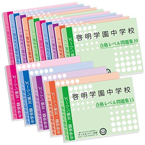 啓明学園中学校(昭島市)2ヶ月対策合格セット(15冊)