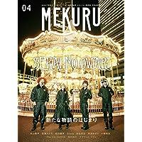 MEKURU VOL.04 (SEKAI NO OWARI)