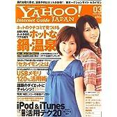 YAHOO ! Internet Guide (ヤフー・インターネット・ガイド) 2008年 03月号 [雑誌]