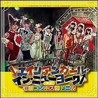 ↓エイリアンガール・イン・ニューヨーク↑ (黄盤) [DVD]