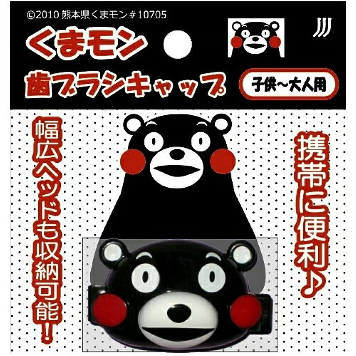 川西商事 くまモンキャップ 単品 1個 子供-大人用 幅広ヘッドも収納できる歯ブラシキャップ×120点セット (4571179214650)
