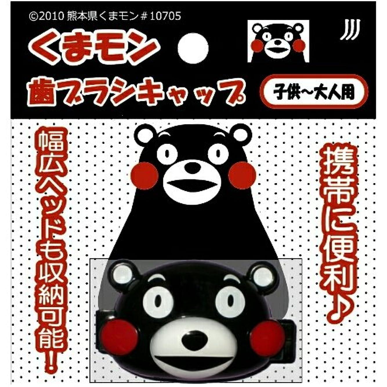 基本的な書く滑り台川西商事 くまモンキャップ 単品 1個 子供-大人用 幅広ヘッドも収納できる歯ブラシキャップ×120点セット (4571179214650)