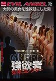 強欲者 女体コレクター 大勢の美女を性奴隷にした男 [DVD]