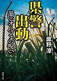 県警出動: 黒いオルフェの呪い (徳間文庫)