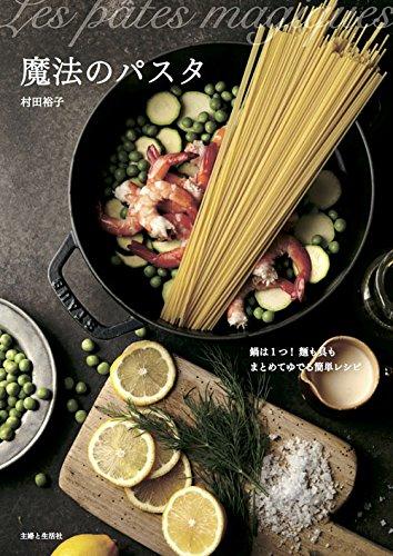魔法のパスタ: 鍋は1つ!麺も具もまとめてゆでる簡単レシピの詳細を見る