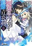魔遁のアプリと青炎剣(アウローラ) (2) (電撃文庫)