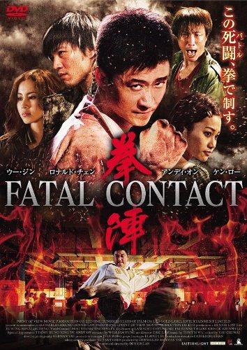 拳陣 FATAL CONTACT [DVD]の詳細を見る
