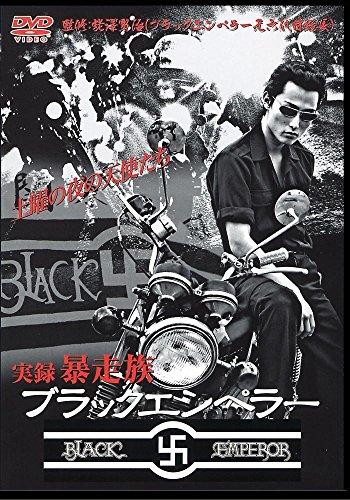 実録''暴走族 ブラックエンペラー [DVD]
