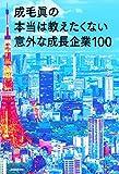 成毛眞の本当は教えたくない意外な成長企業100