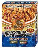 丸美屋食品工業 贅を味わう麻婆豆腐広東風 180g ×5個