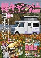 軽キャンパーfan vol.10 (ヤエスメディアムック351)