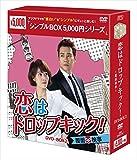 恋はドロップキック!~覆面検事~ DVD-BOX2<シンプルBOX 5,000円シリーズ>[DVD]