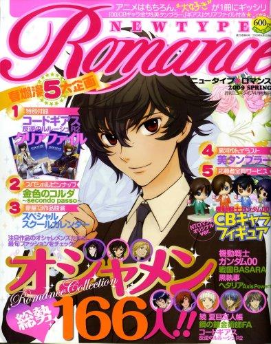 NEWTYPE ROMANCE (ニュータイプロマンス) 2009年 04月号 [雑誌]の詳細を見る