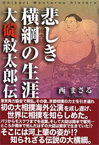 悲しき横綱の生涯―大碇紋太郎伝