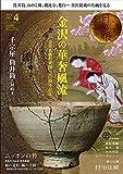 月刊目の眼 2018年4月号 (金沢の華奢風流 金沢美術倶楽部100周年記念)