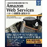 Amazon Web Services パターン別構築・運用ガイド 改訂第2版 (Informatics&IDEA)