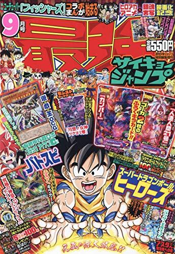 最強ジャンプ 2018年 9/5 号 [雑誌]: 週刊少年ジャンプ 増刊