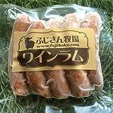 ワインラム ソーセージ (100g) 富士山の麓で育った羊肉のソーセージ