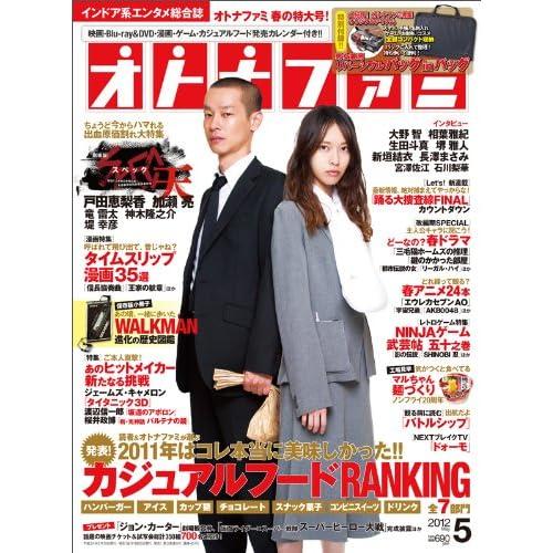 オトナファミ 2012年 5月号 [雑誌]